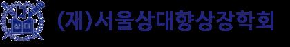 서울상대향상장학회